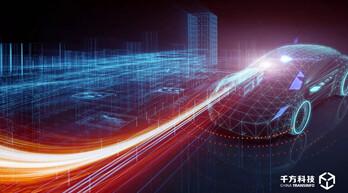 千方科技:自动驾驶路测升级 让智慧出行更近一步