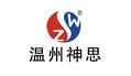 溫州神思電子科技有限公司