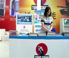 2018西安安博会 青岛通产智能科技股份有限公司风采