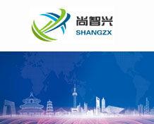 深圳市尚智兴科技有限公司