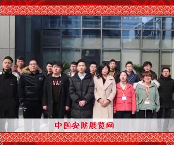 中国安防展览网恭祝新春快乐