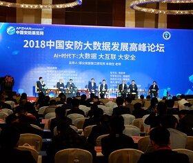 2018中國安防大數據發展高峰論壇暨安防行業頒獎盛典隆重召開