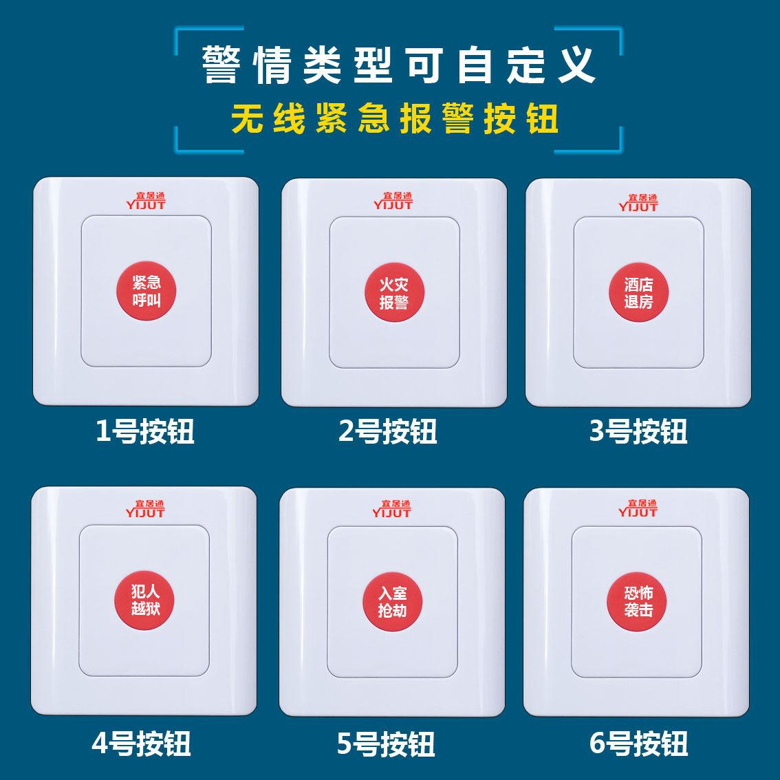 按钮开关 深圳市宜居科技有限公司 紧急求助报警按钮 无线紧急求助