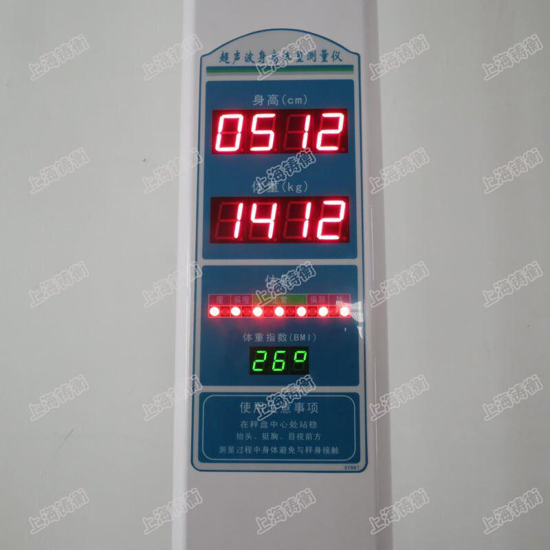 身高体重血压测量一体机