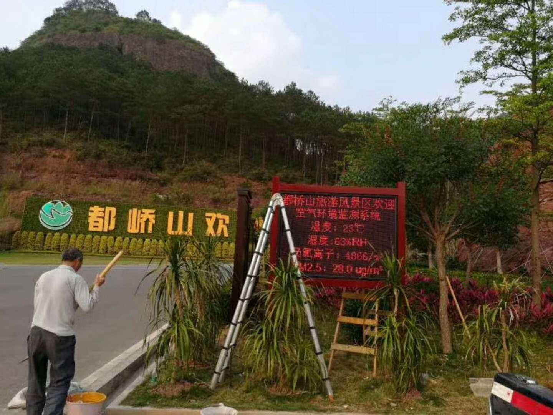 容县都峤山风景区顺利安装负氧离子在线监测系统