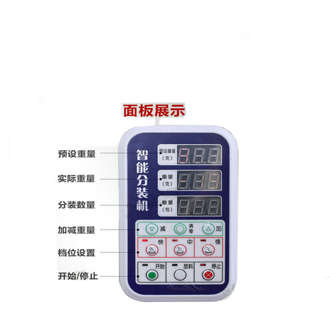 <strong><strong><strong>電腦智能粉末定量分裝機</strong></strong></strong>