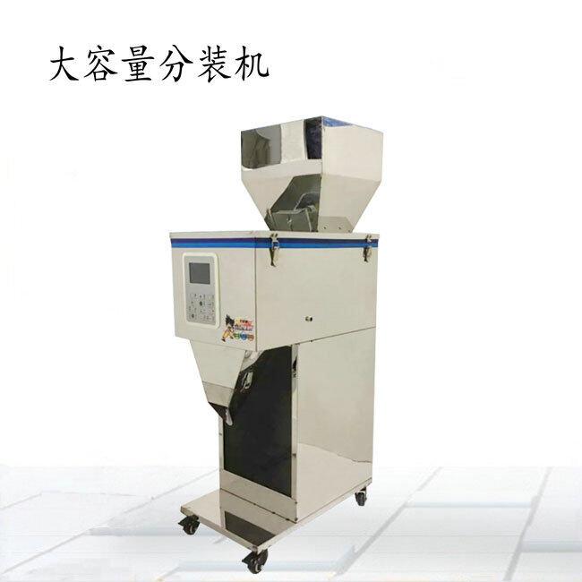 自动粉末颗粒多物料定量分装机