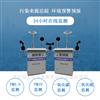 OSEN-AQMS微型空气质量监测站网格化环境预警预报