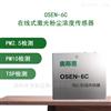 OSNE-6C深圳市双认证高标准扬尘在线传感器