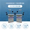 OSEN-AQMS四川省环境空气质量网格化微型站